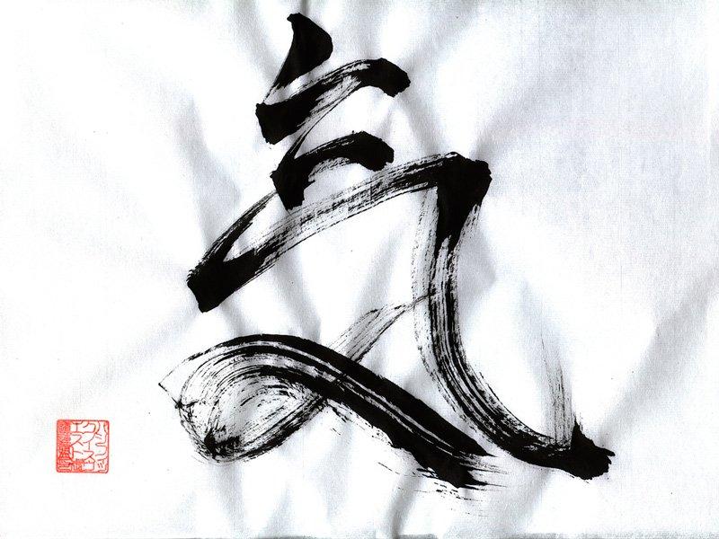 Caligrafia Japonesa - Gyosho Shodo