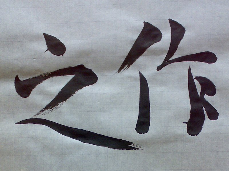 Caligrafia Japonesa - Kaysho Shodo