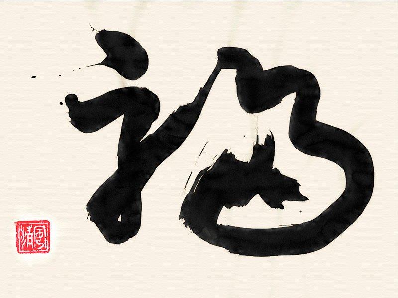 Caligrafia Japonesa - Sosho Shodo