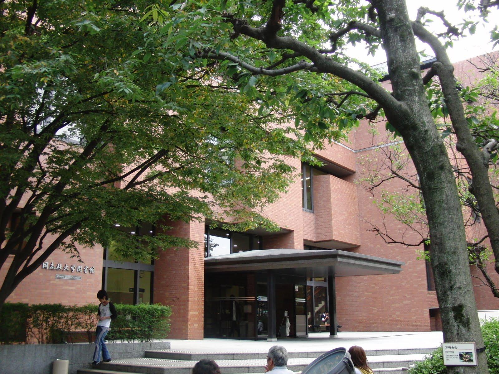 Biblioteca de la Universidad de Doshisha